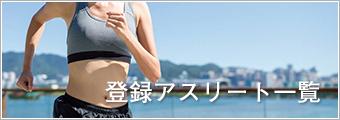 bnr-athlete